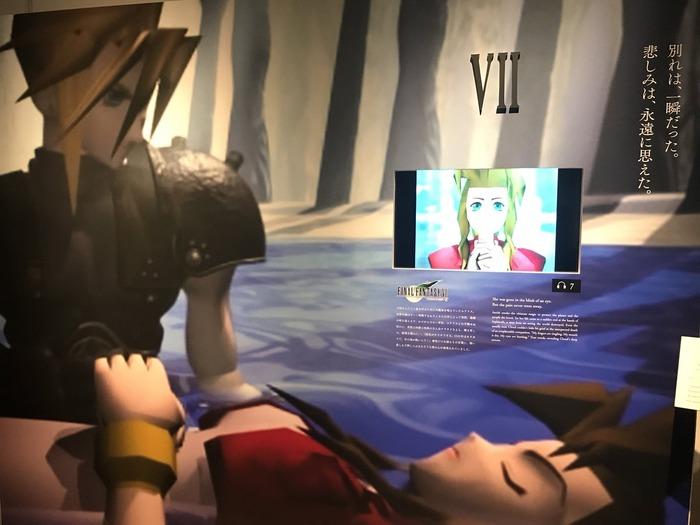 FF別れの物語展(7)