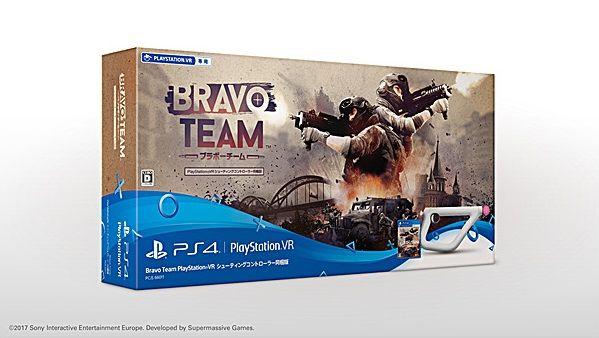 Bravo Team:シューティングコントローラー同梱版