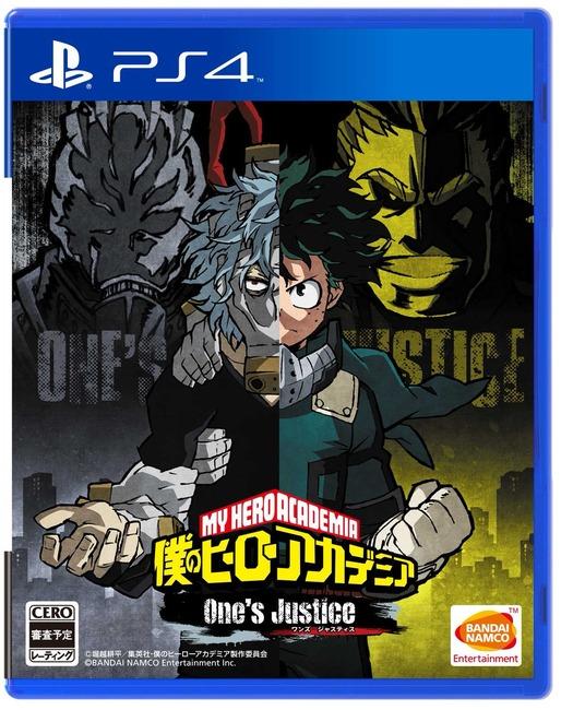 僕のヒーローアカデミア One's Justiceパッケージ