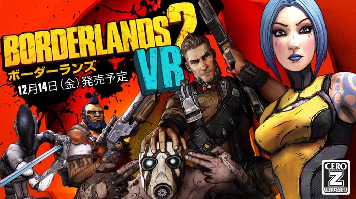 ボーダーランズ2 VR