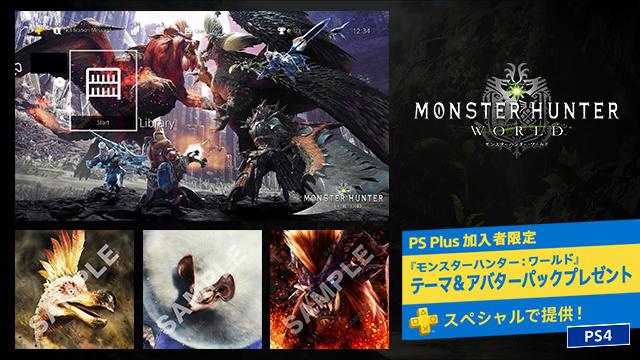 モンスターハンターワールド PS Plus加入者限定のテーマ