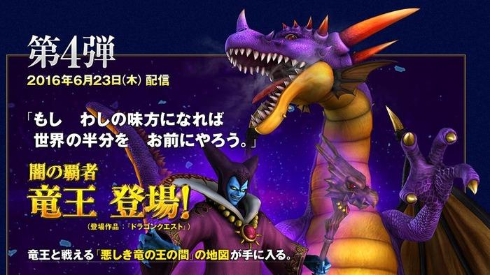 ドラゴンクエストヒーローズ2 竜王