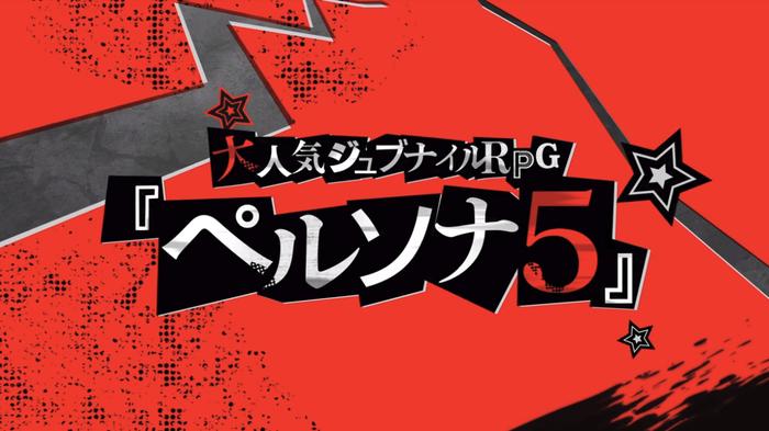 ペルソナ5アニメ(3)