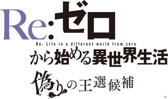 リゼロ_TOP