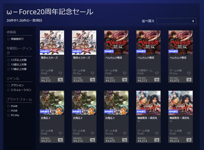 ω-Force半額セール
