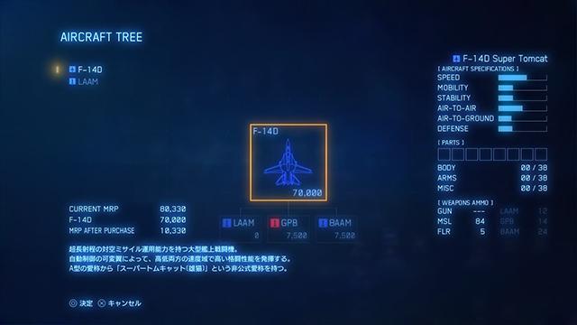 エースコンバット7(4)