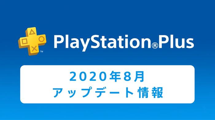 PS Plus『2020年8月のフリープレイ』配信情報が公開!「CoD:MW2 キャンペーン リマスタード」が本日より配信開始!「Fall Guys」も8月4日から登場!