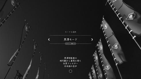 黒澤モード