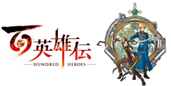 『百英雄伝』発表!名作「幻想水滸伝」の元スタッフが集結したターン制コマンドバトルRPG、クラウドファンディングが7月27日より開始