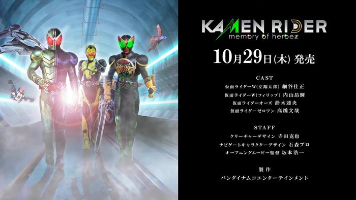 『KAMEN RIDER memory of heroez』10月29日発売決定!仮面ライダーの新作アクションゲーム