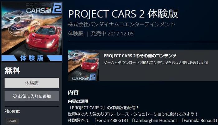プロジェクトカーズ2