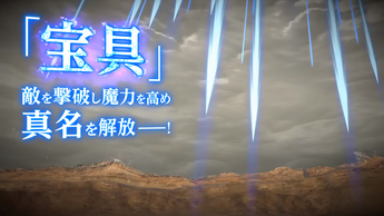 Fate/EXTELLA LINK PV(2)
