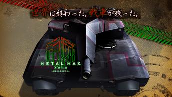 メタルマックスゼノ(1)