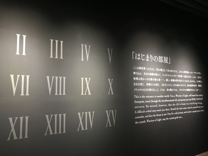 FF別れの物語展(3)
