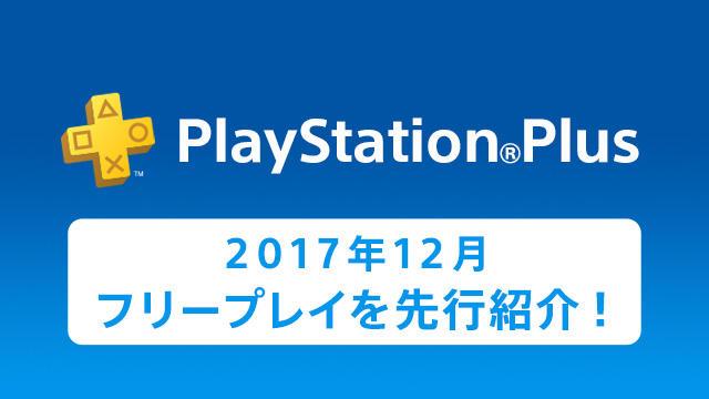 PS Plus提供コンテンツ12月配信分
