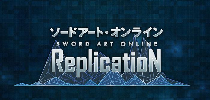 ソードアート・オンライン Replicatio