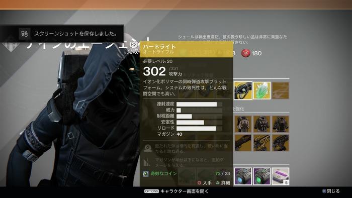 Destiny_20150501182410