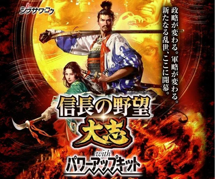 信長の野望・大志 with パワーアップキット(2)