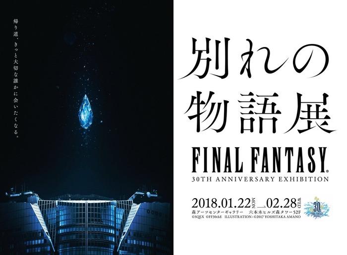 FF30周年 別れの物語展