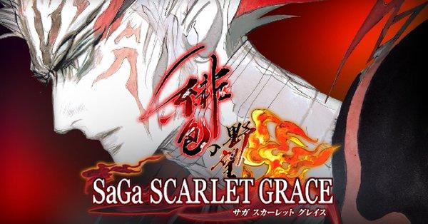 サガスカーレットグレイス 緋色の野望