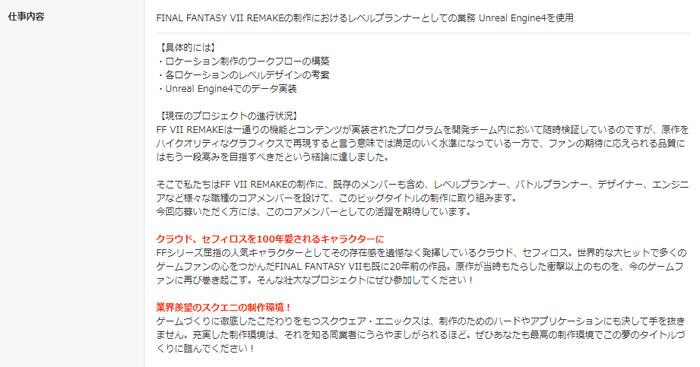 FF7リメイク求人情報
