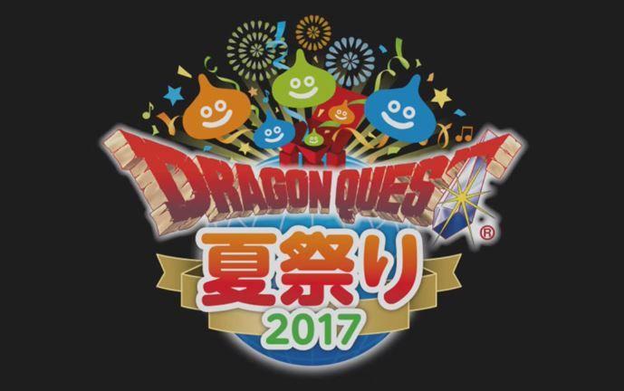 ドラゴンクエスト夏祭り
