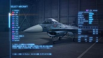 エースコンバット7(6)