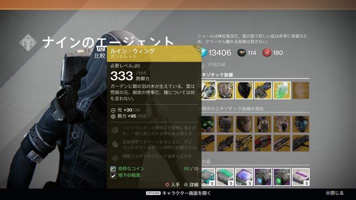 Destiny_20150508181946