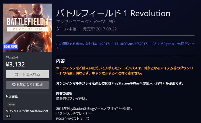 バトルフィールド1 Revolution