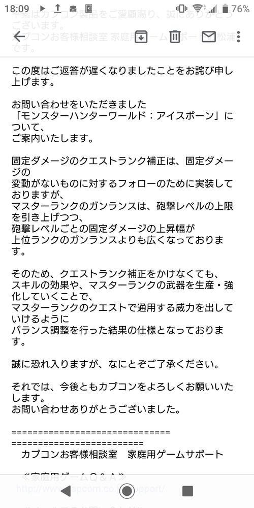 MHWI_ガンランス補正