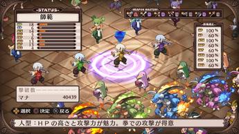 魔界戦記ディスガイア Refine(8)