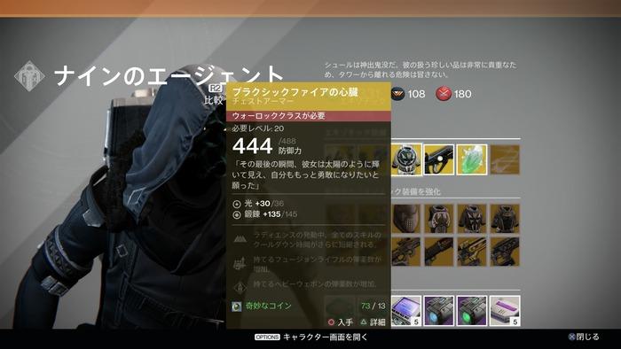 Destiny_20150501182406