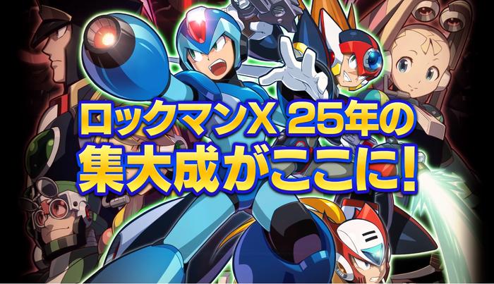 ロックマンX アニバーサリーコレクション1+2