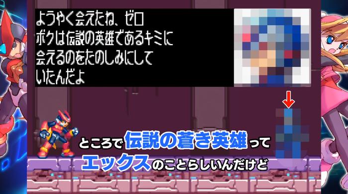 ロックマン ゼロ_2