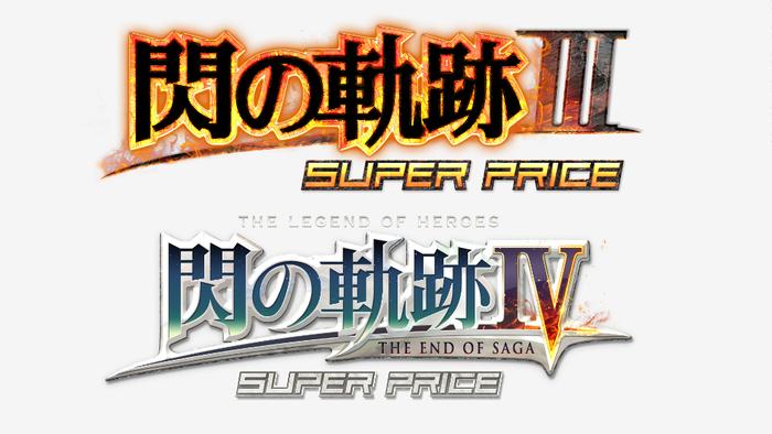 廉価版『閃の軌跡3』『閃の軌跡4』10月29日に発売決定!高速スキップモード搭載や人気DLCアイテム15点が付属