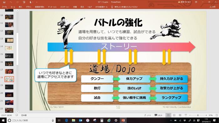 シェンムー3(4)
