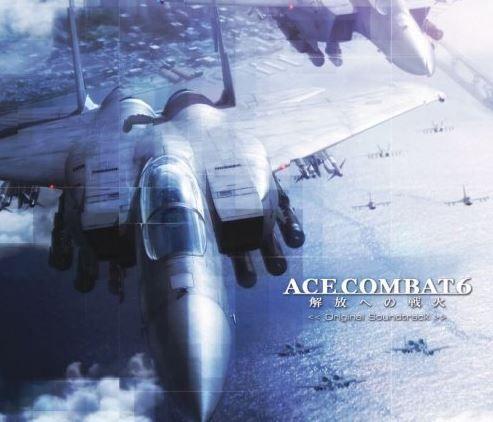 エースコンバット6