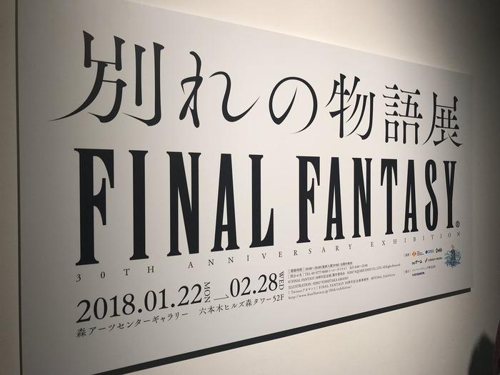 FF別れの物語展(1)