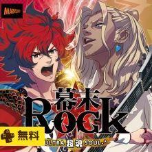 幕末ROCK
