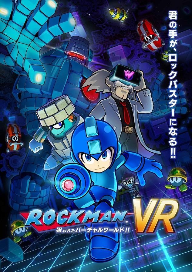 ロックマンVR_1