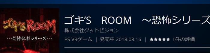 ゴキ'S((4)