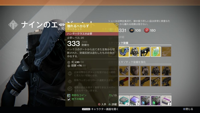 Destiny_20150501182318
