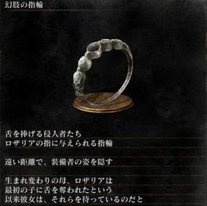 ダークソウル3 幻肢の指輪