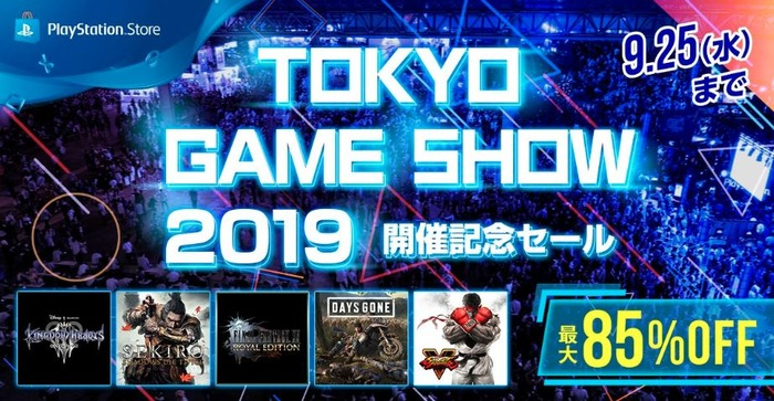 TOKYO GAME SHOW 2019開催記念セール