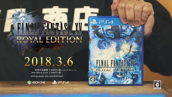 FF15 ロイヤルお得売り(3)