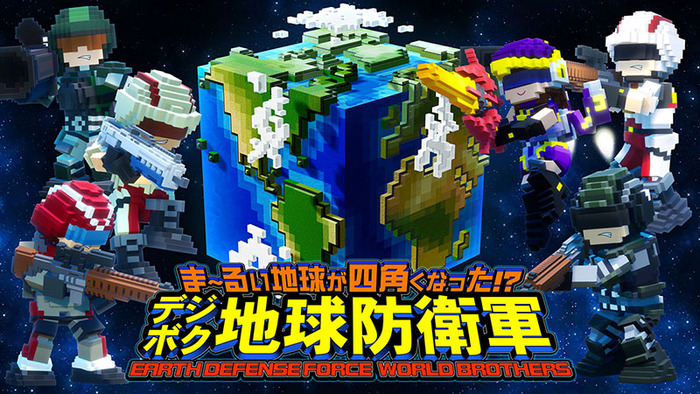地球防衛軍_TOP