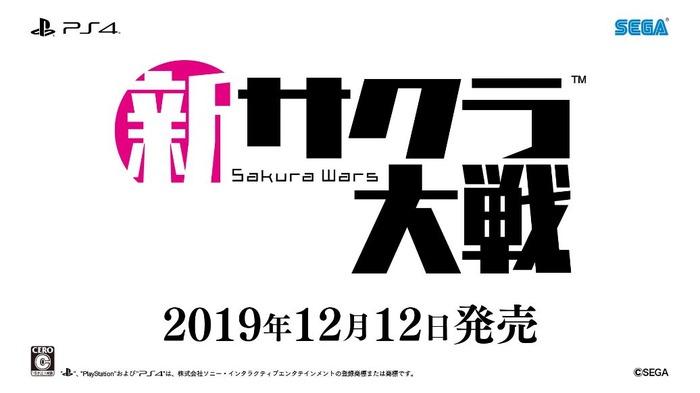 新サクラ大戦 片野氏インタビュー