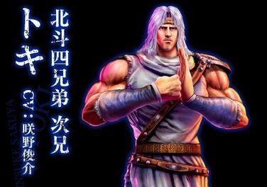 PS4『北斗が如く』に北斗四兄弟の次兄「トキ」が登場!他レイ ...