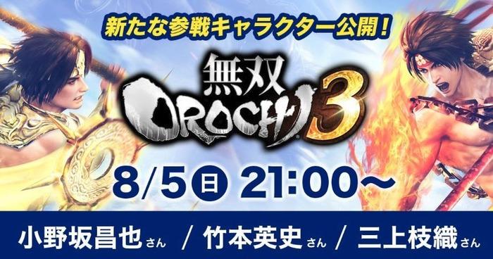 無双OROCHI3(3)