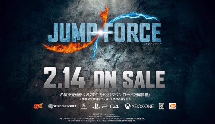 ジャンプフォース_3
